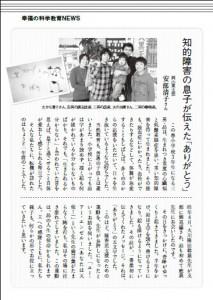 月刊誌303号(2012年5月号)安部昴君の身に起きた奇跡